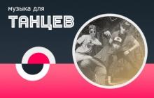 Радио Музыка для танцев на 101.ru