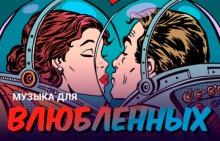 Радио Музыка для влюбленных на 101.ru