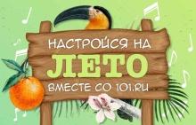 Радио Летняя музыка на 101.ru