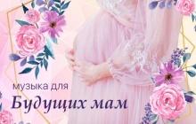 Радио Музыка для будущих мам на 101.ru