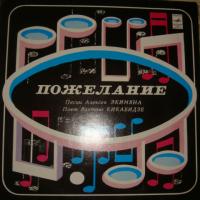 Вахтанг Кикабидзе - Удивительный Остров