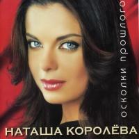 Наташа Королёва - Маленькая Страна