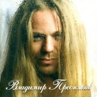Владимир Пресняков - Птица