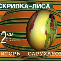 Скрипка-Лиса CD1