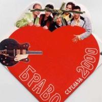 Серенада 2000 (Single)