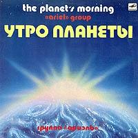 Утро Планеты