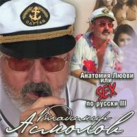 Анатомия любви или SEX по-русски 3