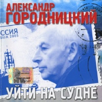 Александр Городницкий - Памяти Каравана Pq-17