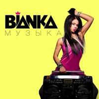 Бьянка - Бьянка-Музыка