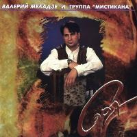 Валерий Меладзе - Не Тревожь Мне Душу, Скрипка...