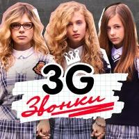 3G - Звонки  (4G ILNARIO Remix)