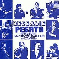ВИА «Весёлые Ребята» (Album)