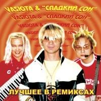 Лучшее В Ремиксах (Album)