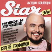 Сергей Трофимов - Московская Песня