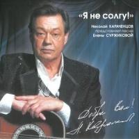 Николай Караченцов - Акулы