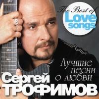 Лучшие Песни О Любви (Compilation)