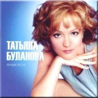 Татьяна Буланова - Твой Блюз