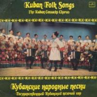 Кубанские Народные Песни