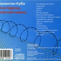 Я Из Одессы Блатной Повеса (Album)