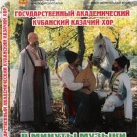 В Минуты Музыки (CD2)
