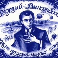 Георгий Виноградов - В Лодке, Песня Из Оперетты «Светлячок»