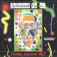 Синяя Лирика №2 (Album)