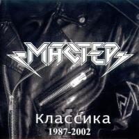 Классика 1987-2002
