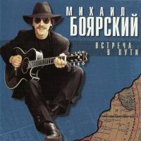 Михаил Боярский - Приходит Новый год