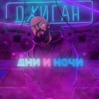 Джиган - Дни И Ночи (ХDMX Remix)