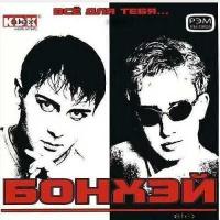 Альбом 1991 года