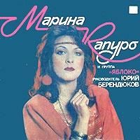 Марина Капуро И Группа «яблоко»