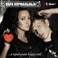 Пара Нормальных - Happy End (Acoustic Version)