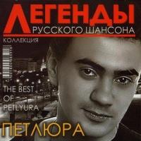 Виктор Петлюра - Споём, Жиган