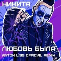 Любовь была (Anton Liss Remix)