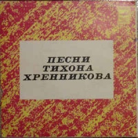 Песни Тихона Хренникова