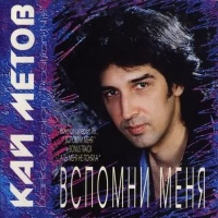 Кай Метов - Битое стекло