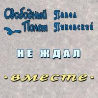 Свободный Полет - Не Ждал (feat. Пиковский)