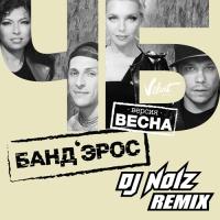 Ч Б (Dj Noiz Remix)