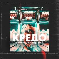 Кредо (Single)