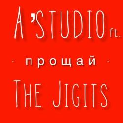A'Studio - Прощай