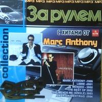 Mark Antony За Рулем Collection