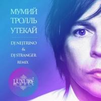 Утекай (DJ Nejtrino & DJ Stranger Remix)