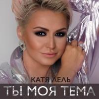 Катя Лель - Ты Моя Тема