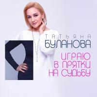 Татьяна Буланова - Играю В Прятки На Судьбу (Single)
