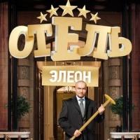 OST Отель Элеон