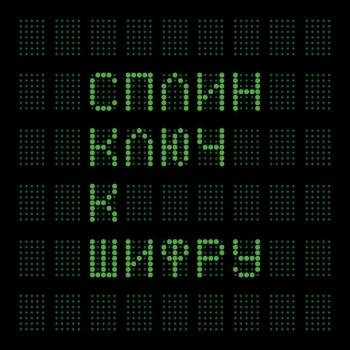 Группа «Сплин» анонсировала новый альбом