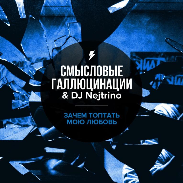 «Смысловые Галлюцинации» и Dj Nejtrino презентуют сингл и новый альбом