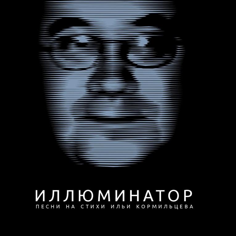 Илья Кормильцев. Проект «Иллюминатор»