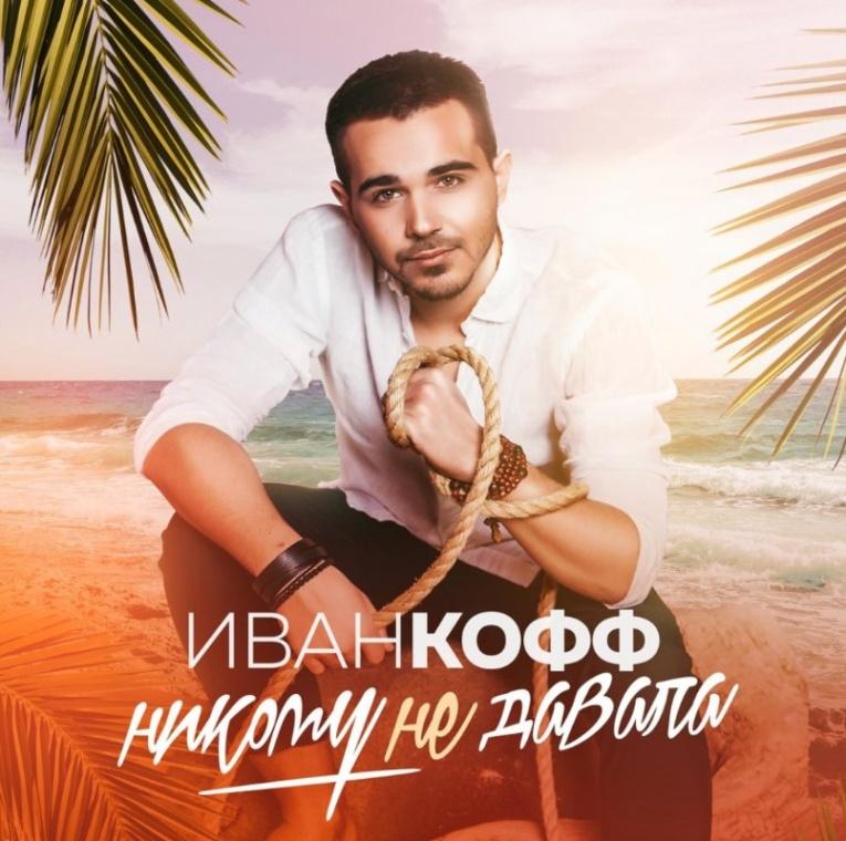 Иван Кофф выпускает новый зажигательный сингл
