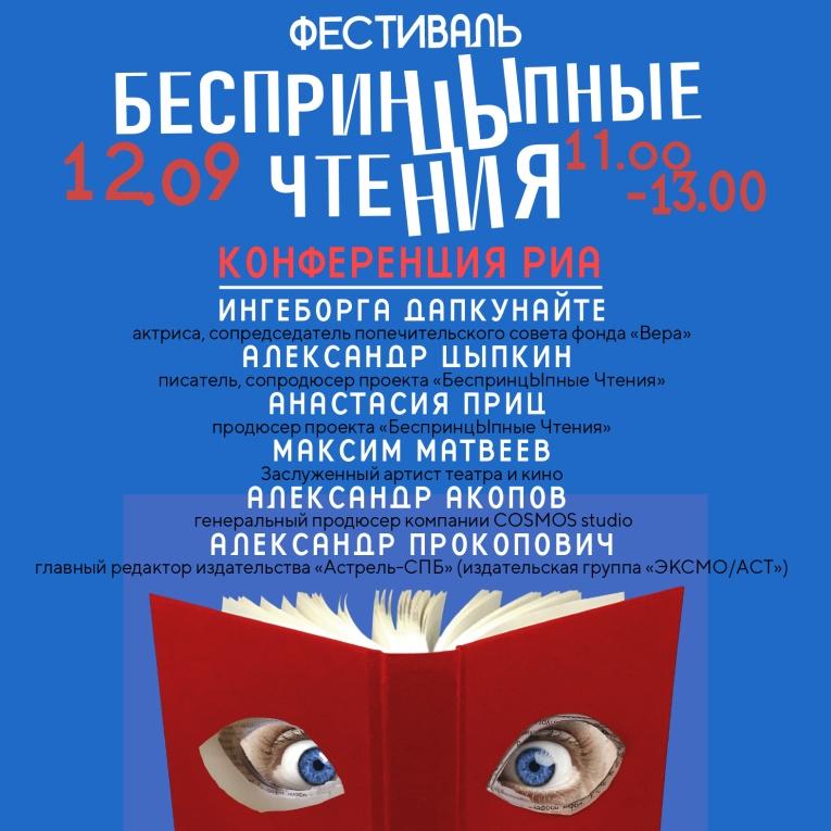 «БеспринцЫпные чтения» едут в регионы, чтобы найти новых писателей, сценаристов и актеров